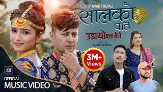 Saalako Paat Udaayo | New Nepali Lok Song by Basanta Thapa \u0026 Amrita Nepali ft. @Durgesh Thapa | Gita