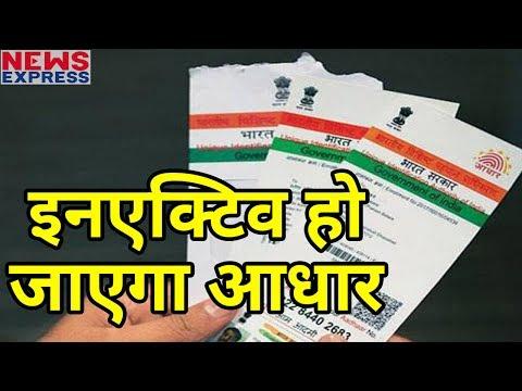 अगर Inactive हो जाए Aadhaar Card तो ऐसे कराएं Active