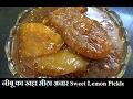 Sweet Lemon pickle नीबू का खट्टा मीठा अचार - Lemon Pickle Recipe