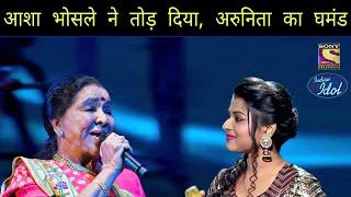 आशा भोसले बनाम अरुणिता कांजीलाल इंडियन आइडल 12 - दोनों गायकों की सर्वश्रेष्ठ जुगलबंदी 2021   