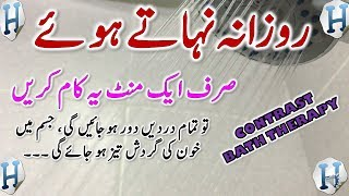 Cold And Hot Water Shower    Hot And Cold Therapy    Contrast Bath    Health Tips In Hindi / Urdu