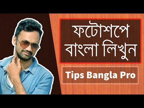 How to write bangla in photoshop