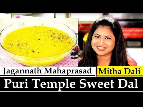 Lord Jagannath's Maha prasada | Jagannath Puri Temple  Sweet Dal | Puri Deula  Mitha Dali Recipe
