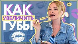 Beauty Vlog-Как изменить губы визуально Дарья Пынзарь. Ответ на вопрос про нашу квартиру в Турции.