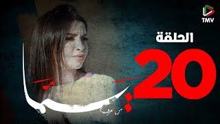المسلسل يما : الحلقة 20   /   La série Yemma: épisode 20