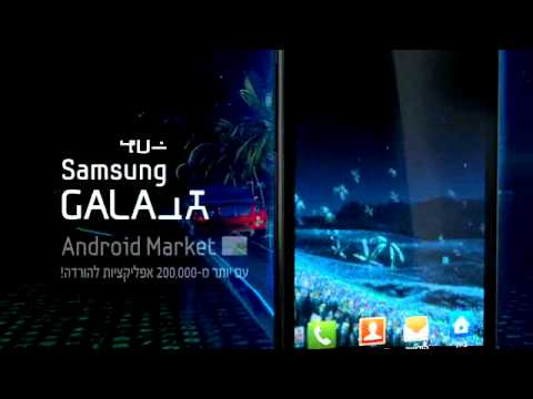 Galaxy sII TVC- Android market