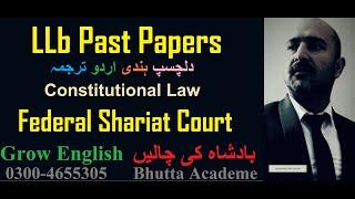 Federal Shariat Court Powers Jurisdiction HIndi English Urdu, Advocate Mk Bhutta LLb part 2