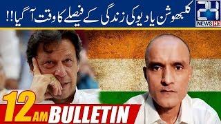News Bulletin | 12:00am | 17 July 2019 | 24 News HD