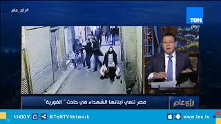 """عمرو عبد الحميد عن فيديو حادث """"الدرب الأحمر"""":  مدته 20 ثانية تلخص المشهد الحالي في مصر"""