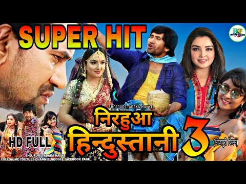 Bhojpuri Film Nirahua Hindustani 3 Ka Gana Anti Feixista