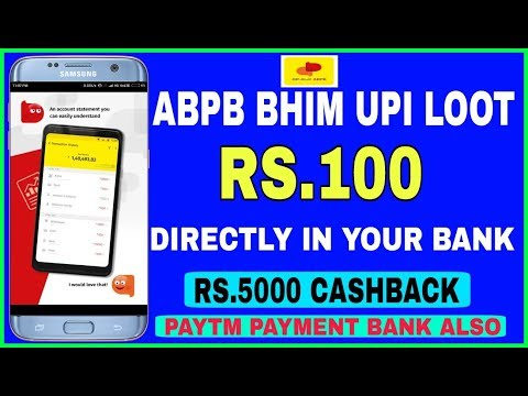 BHIM ABPB LOOT OFFER | RS.100 DIRECTLY IN YOUR BANK ACCOUNT | REFER YOUR FRIENDS AND EARN