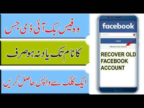 How To Get old Facebook Account