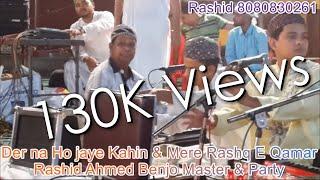 Der Na hojaye kahi/Mere Rashq-E-Qamar Rashid Ahmed Benjo Master With Naiem Kalim Party