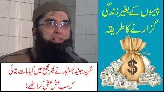 How to live without money پیسوں کے بغیر زندگی گزارنے کا طریقہ Junaid Jamshed
