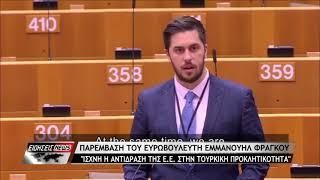 Ευρωβουλευτής Ε. Φράγκος: «Ισχνή η αντίδραση της Ε.Ε. στην τουρκική προκλητικότητα»