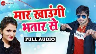 मार खाउंगी भतार से Maar Khaungi Bhataar Se - Full Audio | Neelkamal Singh & Antara Singh Priyanka