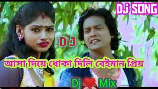 Asha Diya Dhoka Delhi Beimaan Piya Dj Love Mix _ Dj Bibhash Mandal // B Data YouTube Channel