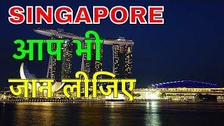 Singapore Facts In Hindi || एशिया का सबसे बढ़िया देश || Singapore City Tour || Singapore Lifestyle