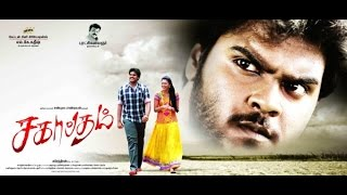 Sagaptham Tamil Movie Review | Shanmuga pandian, Neha Hinge, Shubra Aiyappa