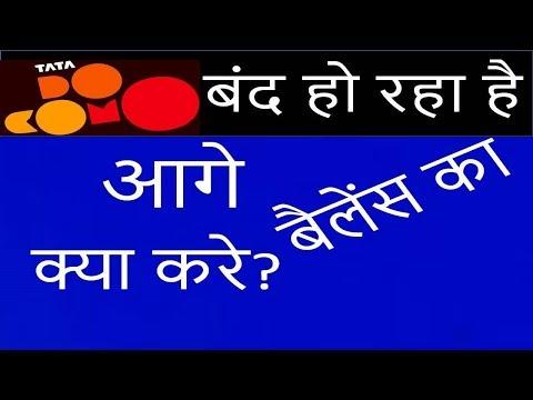 Tata Teleservices Latest News: Tata Docomo to shut down it's Mobile services   Balance   what next?