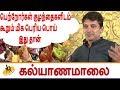 பெற்றோர்கள் குழந்தைகளிடம் கூறும் மிக பெரிய பொய் இது தான்t : Mr Surjith Kumar | Kalyanamalai