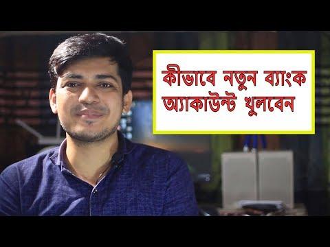 how to open bank account in Bangladesh । কীভাবে নতুন ব্যাংক হিসাব খুলবেন