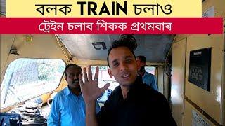 Train কেনেকৈ চলায়? শিকক অসমীয়াত প্ৰথমবাৰ । how to drive a train