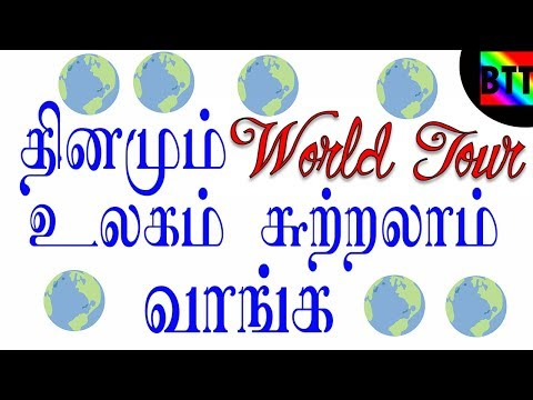 VISIT DAILY ONE COUNTRY, HOW ? - BEST TAMIL TUTORIALS