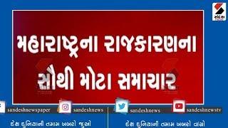 Maharashtraના રાજકારણના સૌથી મોટા new ॥ Sandesh News TV