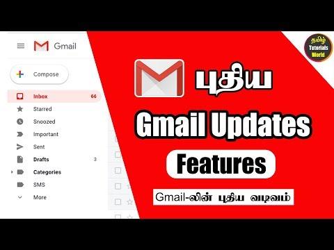 🔥 Gmail New Updates Features 2018 Tamil Tutorials World_HD