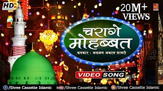 Famous Qawwali Song - Charage Mohabbat - Aslam Akram Sabri - Rasool e Pak - Islamic Video