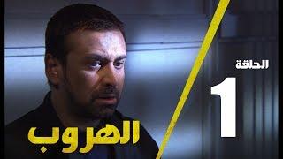 #x202b;مسلسل الهروب الحلقة الاولي  |  Alhoroub Episode 1#x202c;lrm;