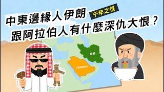 千年之恨 ▶ 邊緣人伊朗跟阿拉伯人有什麼深仇大恨?