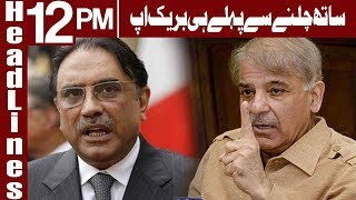 PPP Refuse To Be With PMLN | Headlines 12PM | 17 August 2018 | Express News