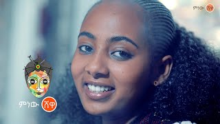 Ethiopian Music : Alamaw Chekole አላማው ቸኮለ (እንደዋለለ) - New Ethiopian Music 2021(Official Video)