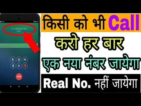 how to call someone with no caller id in hindi 2017