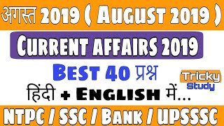 August current affairs 2019 | August month current affairs 2019 in Hindi |