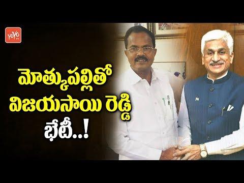 YCP MP Vijaya Sai Reddy to Meet Motkupalli Narasimhulu | TDP Vs YCP | YOYO TV Channel