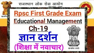 1st grade 2018 full notes education management in PDF files