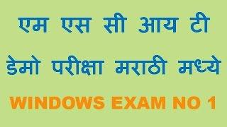 mscit exam 2018