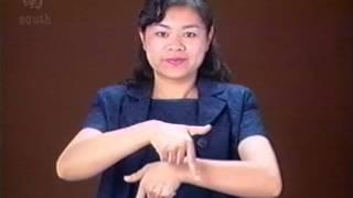 手語教學 ~ 01