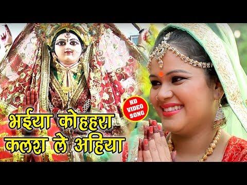 Xxx Mp4 Anu Dubey देवी गीत 2018 Bhaiya Kohhra Kalash Le Aiha Jai Maa Bhawani Bhakti Bhajan 2018 3gp Sex