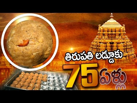 Tirupati Laddu Secret Recipe Revealed | Tirumala Laddu Story