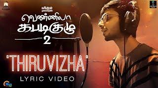 Vennila Kabaddi Kuzhu 2 | Thiruvizha Lyric Song Video | Anirudh, Vikranth ,Soori | V. Selvaganesh