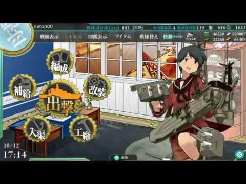 【KanColle】Sortie the Nishimura Fleet!: Quest B14 [Clear]