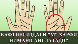мунажжимлар башорати 2017 узбек тилида