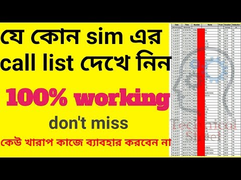 how to check call details of any number AND Prepaid Bill [Bengali]