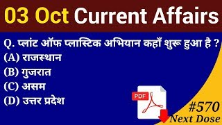 Next Dose #570 | 3 October 2019 Current  Affairs | Daily Current Affairs | Current Affairs In Hindi