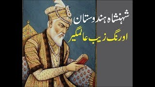 Aurangzeb Alamgir Biography in Urdu & Hindi You Tube