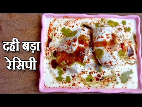 Dahi Vada Recipe in Hindi - दही वड़ा रेसिपी by Sameer Goyal @ jaipurthepinkcity.com